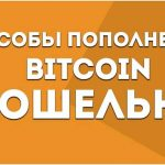 Как пополнить Bitcoin кошелёк - все способы пополнения