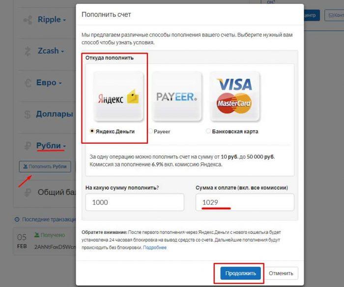 Яндекс деньги на Биткоин
