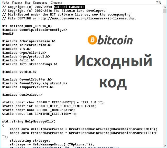 исходный код для криптовалюты