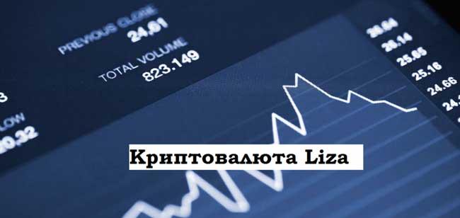 Криптовалюта Лиза