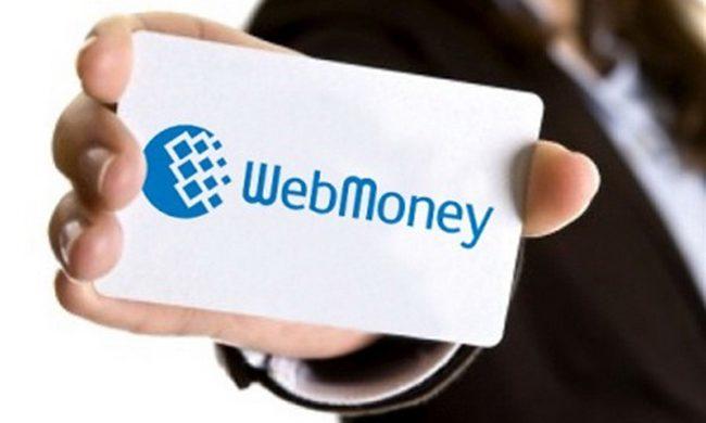С помощью WebMoney