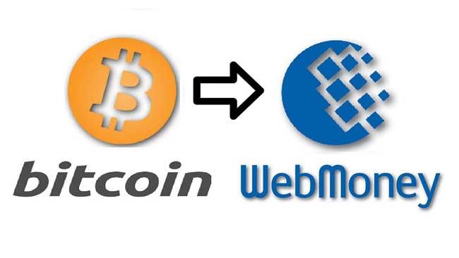 Как перевести с Вебмани на биткоин кошелек?