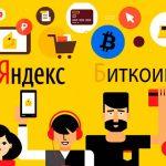 Как купить биткоины на Яндекс Деньги?