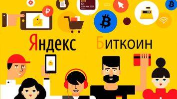 как купить биткоины на Яндекс Деньги