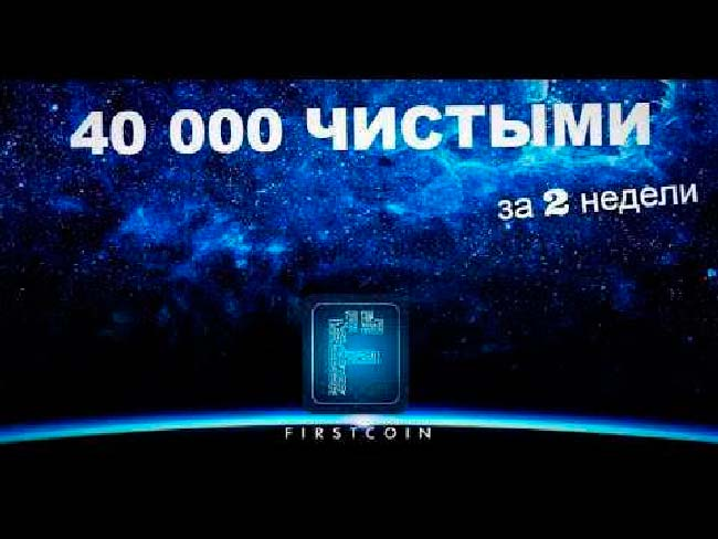 FirstCoin (FRST) и ее прогноз на 2019 год