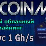 CoinMix.Biz - Отзывы и обзор облачного майнинга криптовалют