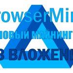 BrowserMine.com — майнинг в браузере или развод?