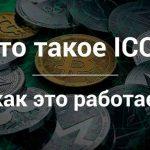 Что такое ICO простыми словами, как это работает?