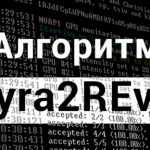 Алгоритм майнинга Lyra2Rev2: особенности и программы